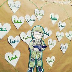 وهذا العمل من #انجازاتي  في الإحتفال شكرا وعرفانا لـ #جنودنا_البواسل #اليوم_الوطني_السعودي National Day Saudi, School Displays, Quilling, Quran, Classroom Ideas, Diy And Crafts, Teacher, Events, Babies