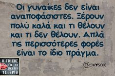 Click this image to show the full-size version. Greek Memes, Funny Greek Quotes, Funny Picture Quotes, Sarcastic Quotes, Funny Quotes, Humor Quotes, Life Quotes, Favorite Quotes, Best Quotes