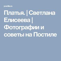 Платья.   Светлана Елисеева   Фотографии и советы на Постиле