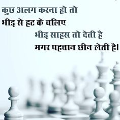 Inspirational Quotes In Hindi, Motivational Quotes In Hindi, Urdu Quotes, Quotations, Destiny Quotes, Reality Quotes, Attitude Quotes, Sayari Hindi, Cute Quotes For Your Crush