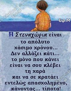 Words Quotes, Me Quotes, Motivational Quotes, Inspirational Quotes, Sayings, Funny Greek Quotes, Funny Quotes, Big Words, Cool Words