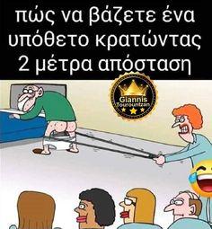 Greek, Funny Pictures, Comics, Photos, Crafts, Diy, Design, Humor, Fanny Pics