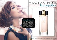 Διαγωνισμός ModernMuse Menu, Modern Muse, Estee Lauder, Giveaway, Competition, Perfume Bottles, Fragrance, Bb, Ipad
