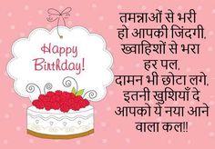 10 Hindi Wishes Ideas Happy Birthday Wishes Birthday Wishes Quotes Happy Birthday Messages