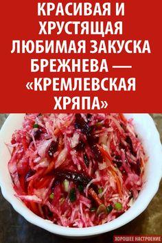 Kitchen Recipes, New Recipes, Soup Recipes, Salad Recipes, Cooking Recipes, Drink Recipes, Healthy Eating Tips, Healthy Nutrition, Russian Recipes