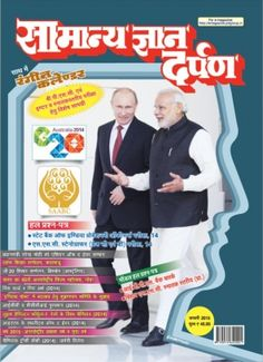 Samanya Gyan Darpan Hindi January 2015 edition - Read the digital edition by Magzter on your iPad, iPhone, Android, Tablet Devices, Windows 8, PC, Mac and the Web.