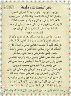 DesertRose,;,خير الدعاء,;, Islam Beliefs, Duaa Islam, Islam Hadith, Islam Religion, Islam Quran, Alhamdulillah, Muslim Quotes, Religious Quotes, Islamic Inspirational Quotes