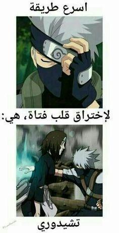 Glitch Wallpaper, Cute Emoji Wallpaper, Quran Pak, Funny Memes, Jokes, Sunflower Wallpaper, Naruto Shippuden Anime, Funny Arabic Quotes, Anime Couples Manga