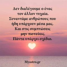 Best Quotes, Love Quotes, Nice Sayings, Feeling Loved Quotes, Couple Presents, Spiritual Path, Human Behavior, Greek Quotes, Love Words
