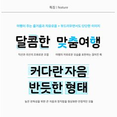 산돌구름 Typography Design, Lettering, Caligraphy, Fonts, Type Design, Calligraphy, Types Of Font Styles, Typographic Design, Letters