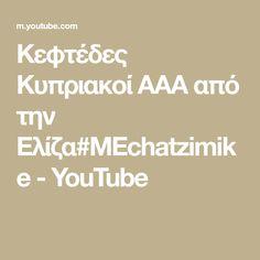 Κεφτέδες Κυπριακοί ΑΑΑ από την Ελίζα#MEchatzimike - YouTube Ground Meat, Youtube, Math Equations, Ground Beef