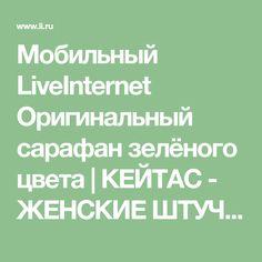 Мобильный LiveInternet Оригинальный сарафан зелёного цвета   КЕЙТАС - ЖЕНСКИЕ ШТУЧКИ  