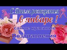 С днем рождения в январе Красивая музыкальная видео открытка Видео поздравление - YouTube