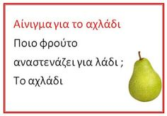 Ζήση Ανθή :Εποπτικό υλικό - αινίγματα για το νηπιαγωγείο . Αινίγματα για τα φρούτα του φθινοπώρου Αίνιγμα για το μήλο Είμαι τόπι κόκκι... Autumn Crafts, Trees To Plant, Diy For Kids, Projects To Try, Teaching, Activities, Fruit, School, Food