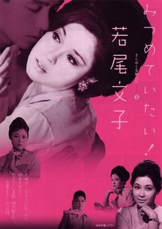 Japanese Poster: Wakao Ayako Film Festival. 2010