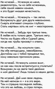 #стихи Russian Quotes, Russian Language, L Love You, Emotional Intelligence, Quotations, Psychology, Wisdom, Thoughts, Reading