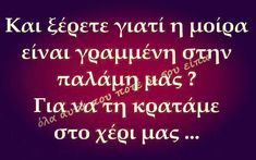 My Life Quotes, Greek Words, Greek Quotes, Sayings, Cnc Router, Inspiration, Notes, Amazing, Greek Sayings