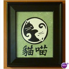 """Asian Chinese Symbol Wall Art Painting """"The Cat's Meow"""""""