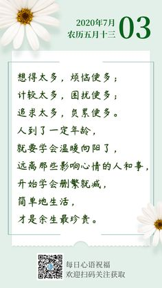 Chinese Quotes, Idioms, Meaningful Quotes, Articles, Wisdom, Words, Deep Quotes, Horse