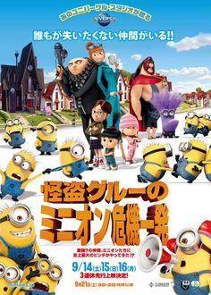 『怪盗グルーの月泥棒』[] #DespicableMe [] [2010] [] 興行収入 [] boxofficeテイク http://www.boxofficemojo.com/movies/?id=despicableme.htm