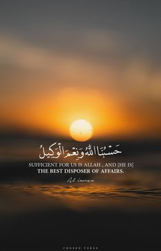 Beautiful Quotes About Allah, Quran Quotes Love, Quran Quotes Inspirational, Beautiful Islamic Quotes, Allah Quotes, Words Quotes, Arabic Quotes, Quran Wallpaper, Islamic Quotes Wallpaper