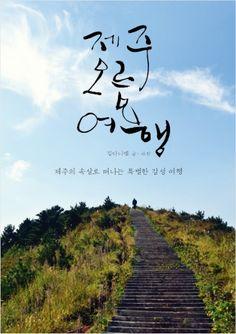 [새책]제주 오름 35