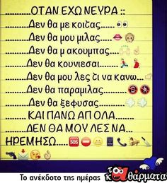 Funny Greek Quotes, Funny Quotes, Just For Laughs, The Funny, Best Quotes, It Hurts, Lyrics, Funny Pictures, Jokes