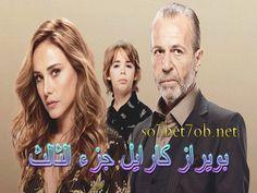 مسلسل بويراز كارايل 3-مشاهدة مسلسل Poyraz Karayel الجزء الثالث-بويراز كارايل 3 حلقة 5- بويراز كارايل 3 مترجم