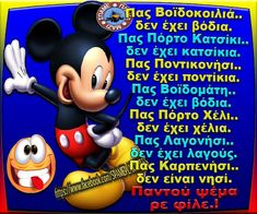 Mickey Mouse, Lol, Humor, Disney Characters, Funny, Quotes, Wedding Dress, Pizza, Seasons Of The Year
