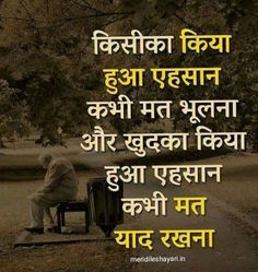 Dosti Quotes In Hindi, Hindi Quotes On Life, Life Quotes Love, New Quotes, Qoutes, Attitude Quotes, Remember Quotes, Attitude Status, Daily Quotes