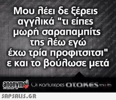 αστειες εικονες με ατακες Greek Memes, Funny Greek, Tell Me Something Funny, Funny Facts, Funny Jokes, Speak Quotes, Teaching Humor, English Jokes, Jokes Quotes