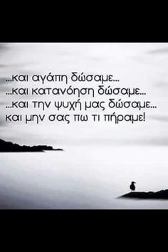 αντε να μη χαλασω το στομα μου Funny Greek Quotes, Funny Quotes, Funny Pics, The Words, True Quotes, People Quotes, Favorite Quotes, Best Quotes, Funny Statuses