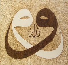 VavIslamic Art Islamic IdeasMore Pins Like This At FOSTERGINGER @ Pinterest Arabic Calligraphy Art, Arabic Art, Caligraphy, Xy Plotter, Religion, Islamic Pictures, Sufi, String Art, Bead Art