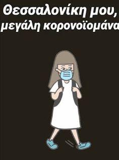 ΧΙΟΥΜΟΡ #nCoV19 #CoronaVirus #κοροναιος #κορωνοιος #CoronavirusOutbreak #COVID19 #covid19Gr - Η ΔΙΑΔΡΟΜΗ ® Funny Greek, Funny Quotes, Darth Vader, Family Guy, Memes, Fictional Characters, Corona, Humor, Funny Phrases