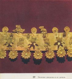 """Detail of the Scythian gold diadem from Kelermes. VII-VI c. B.C. In the book """"Treasures of Scythian burial mounds in the collection of the State Hermitage"""", 1966, by Artamonov, M. I."""