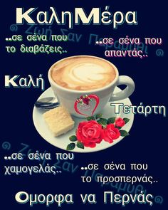 Night Pictures, Greek Quotes, Beautiful Pink Roses, Good Morning Quotes, Good Night, Food, Instagram, Jewels, Good Morning