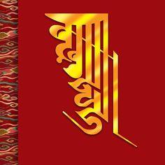 ka kha ga gha na #kutakshar #Ranjana lipi via #Nepal Lipi Guthi  https://www.facebook.com/NepalLipiGuthi/ #typography #calligraphy #Newa lipi #NepalScripts