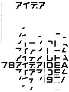 IDEA-078 Cover Design:Helmut Schmid