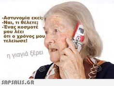 αστειες εικονες με ατακες Funny Status Quotes, Funny Greek Quotes, Funny Statuses, Cute Quotes, Funny Images, Best Funny Pictures, Funny Photos, Funny Texts, Funny Jokes