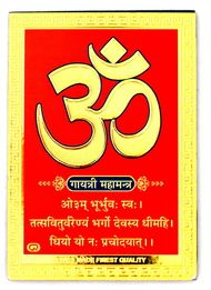 """YAPREE HANDMADE  OM  PICTURE MAGNET WITH MANTRA  : 3.5"""" X 2.25"""""""