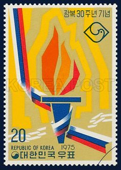 Postage Stamps in observance of the 30th Anniversary of Liberation, Torch, emblem, Symbol, Red, Blue, Yellow, 1975 08 15, 광복 30주년 기념, 1975년 8월 15일, 968, 횃불, Postage 우표