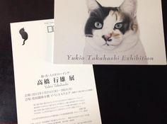 高橋行雄展 2015年1月は松屋銀座から始まります。の画像:'猫の眼'