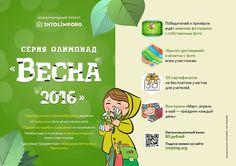Блог преподавателя-организатора ОБЖ: 161 международная олимпиада по ОБЖ портала intolim...