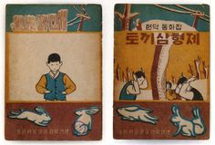 The Three Rabbit Brothers, 1947, illustrations by Gil Jin-seop. From an entry about Korean children's books in the 1940s and 50s.