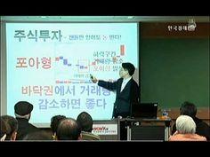 [주식콘서트] 박영호 대표_4강 캔들 패턴 분석 2 (2013년 02월 22일 방송)