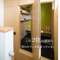 @um.rph - Instagram:「こんにちは🌱 ・ 以前からフォローして頂いている方はご存知だと思いますが… ・ またまた載せちゃいます。笑 ・ おじさんの 瞑想部屋🧘🏻♂️…じゃなくて隠れ部屋。 ・ あ、おじさんって旦那です。笑 ・ 我が家の家づくり…本当に自分たちらしい、こだわりの沢山詰まったお家です。…」 Small Space Design, Small Spaces, Tatami Room, Hidden Rooms, Secret Rooms, Steel House, Diy Garden Decor, Home Staging, House Rooms