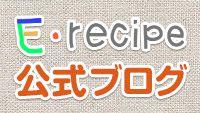 モヤシのヘルシー甘酢和え【E・レシピ】料理のプロが作る簡単レシピ/2012.11.26公開のレシピです。