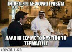 αστειες εικονες με ατακες Greek Memes, Funny Greek, Greek Quotes, Clever Quotes, Good Jokes, Me Too Meme, Have A Laugh, Stupid Funny Memes, Just Kidding