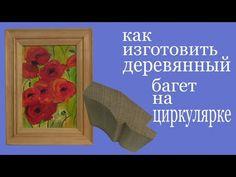 Как изготовить деревянный багет на циркулярке - YouTube