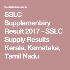 SSLC Supplementary Result 2017 - SSLC Supply Results Kerala, Karnataka, Tamil Nadu